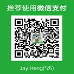 痞子衡嵌入式-微信收款二维码